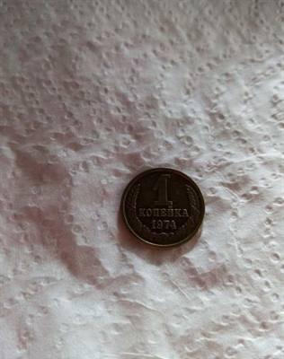 Moneta storica da collezione del 1974